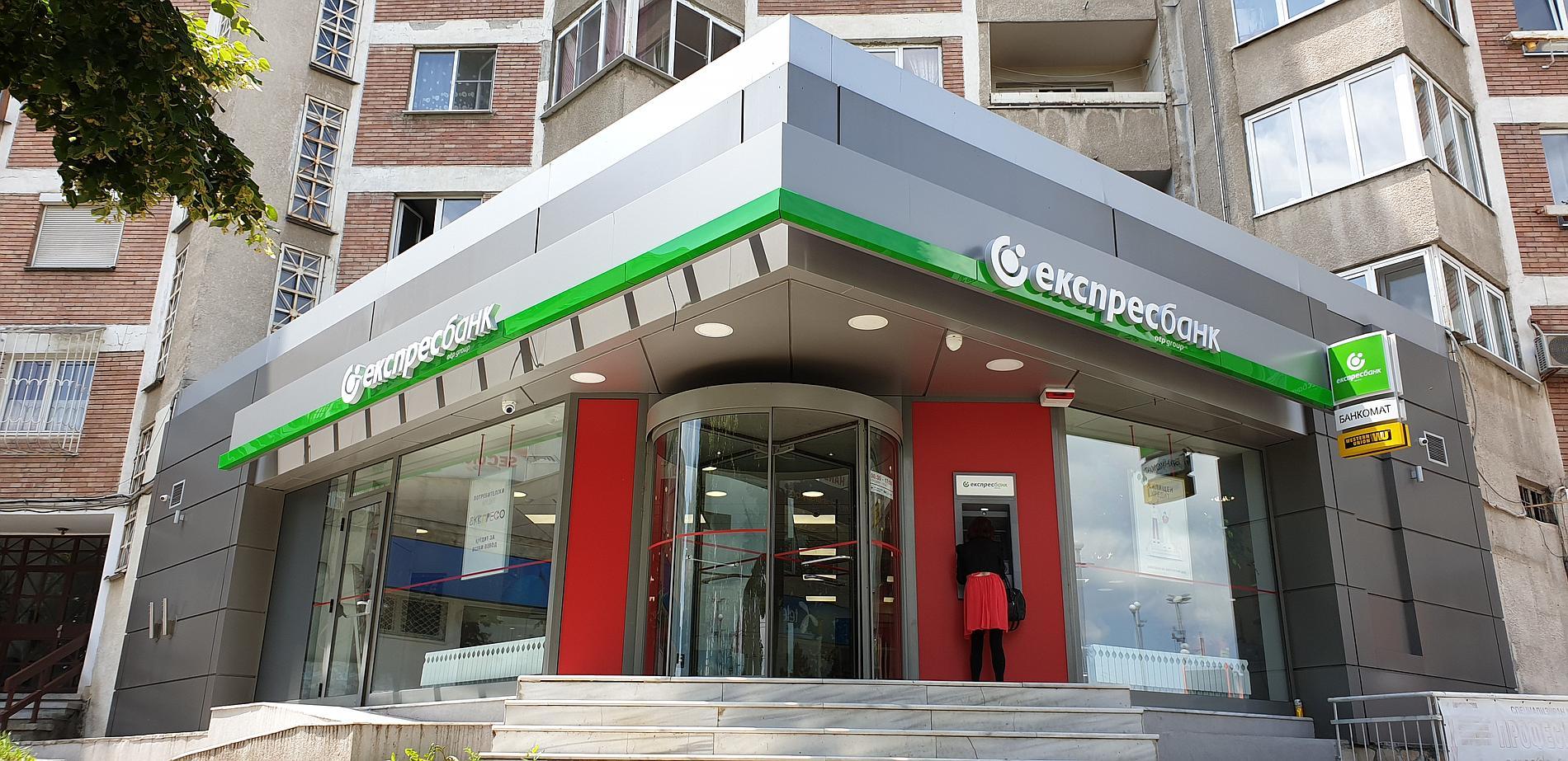 Exterior signage of Express Bank